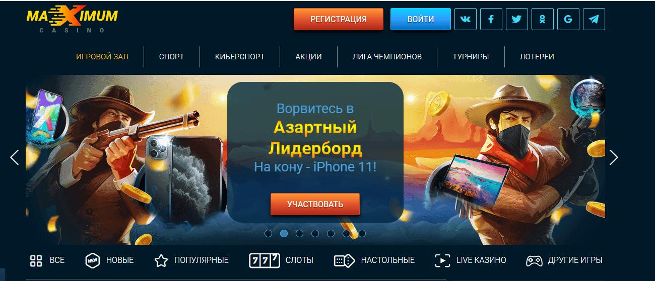 Maximum online casino homepage screenshot
